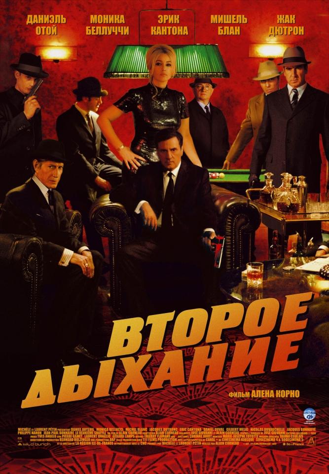 плакат фильма Второе дыхание