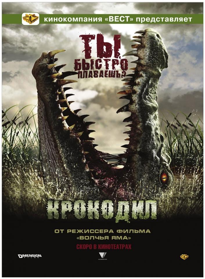 плакат фильма Крокодил