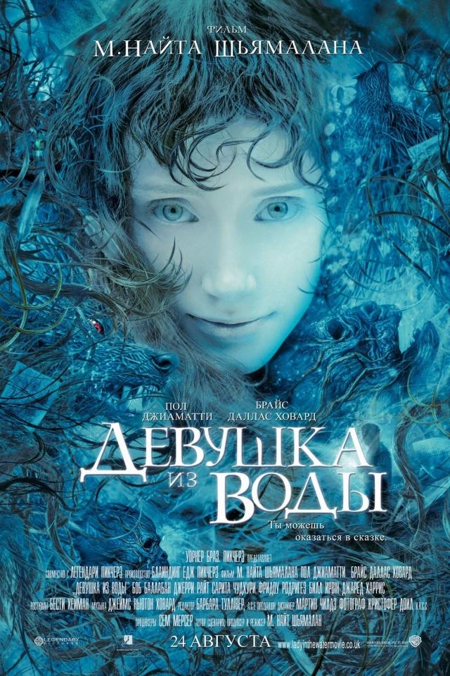 плакат фильма Девушка из воды