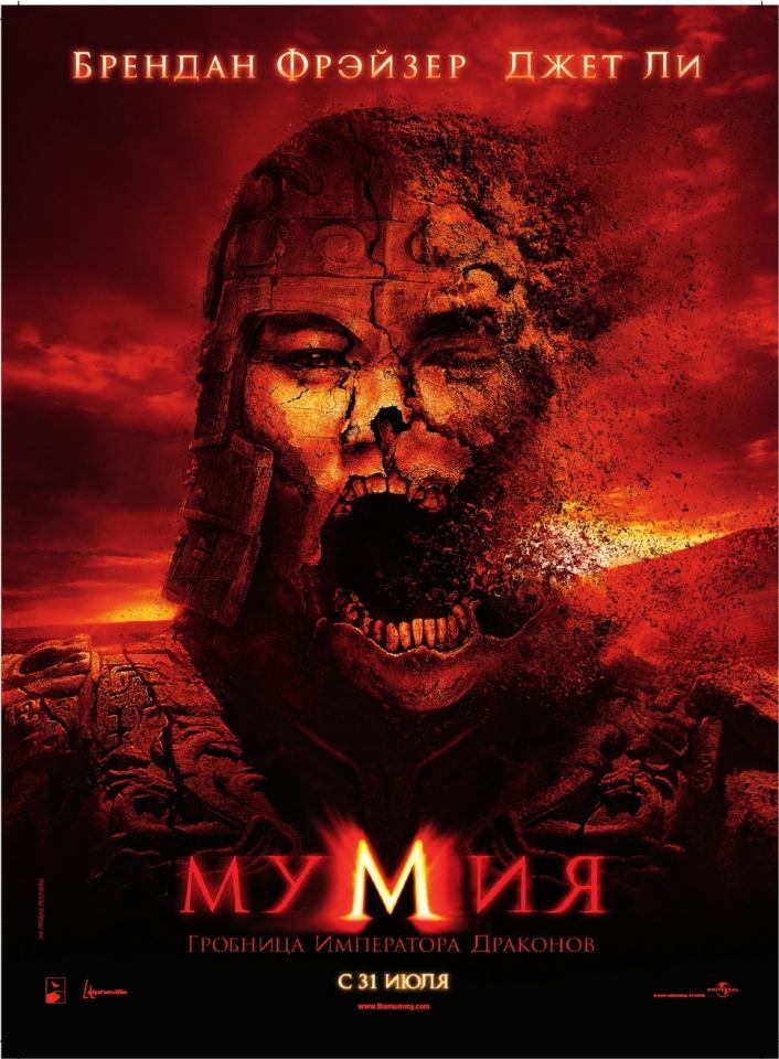 плакат фильма Мумия: Гробница императора драконов