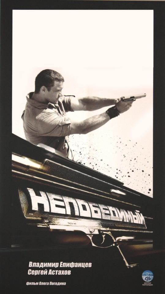 плакат фильма Непобедимый