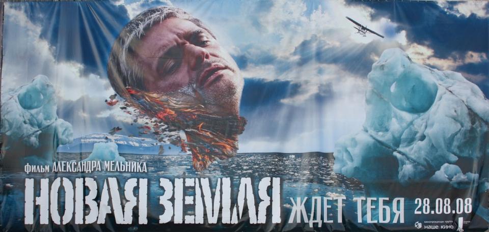 плакат фильма Новая земля