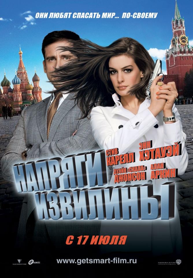 плакат фильма Напряги извилины