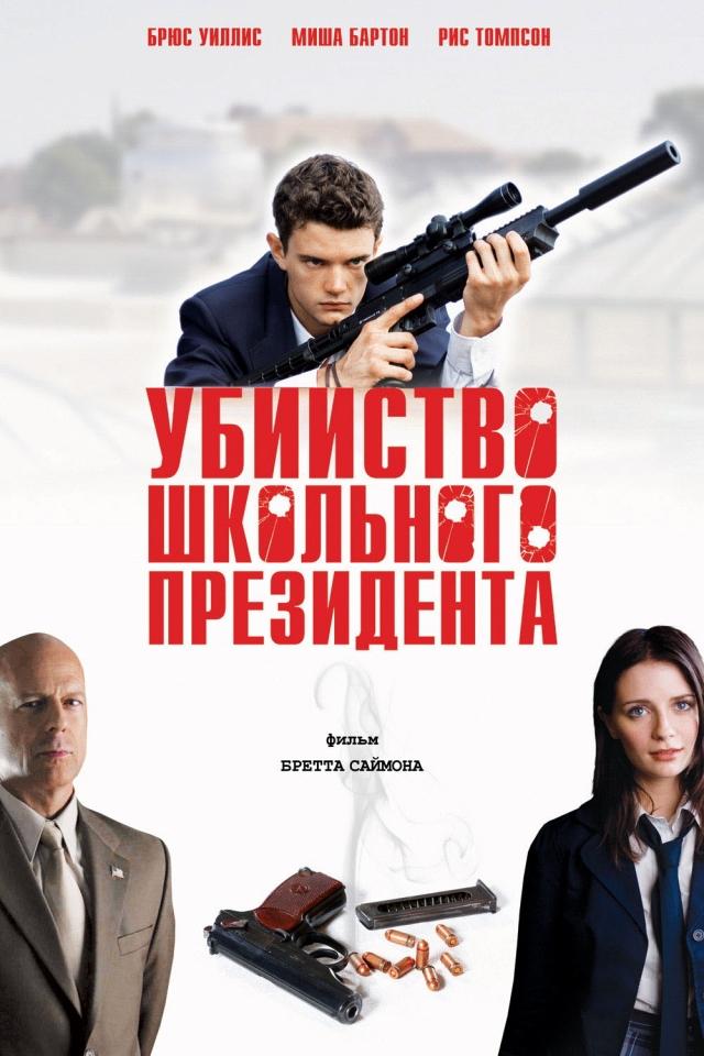 плакат фильма Убийство школьного президента