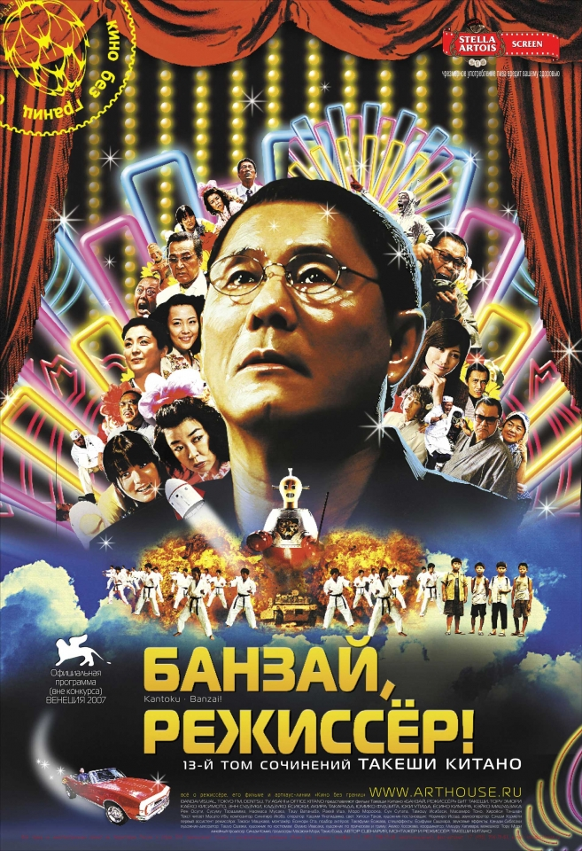 плакат фильма Банзай, режиссер!