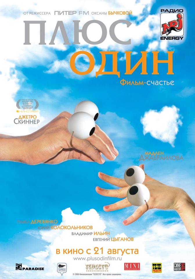 плакат фильма Плюс один