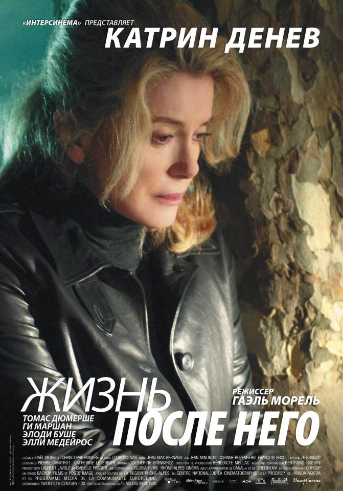 плакат фильма Жизнь после него