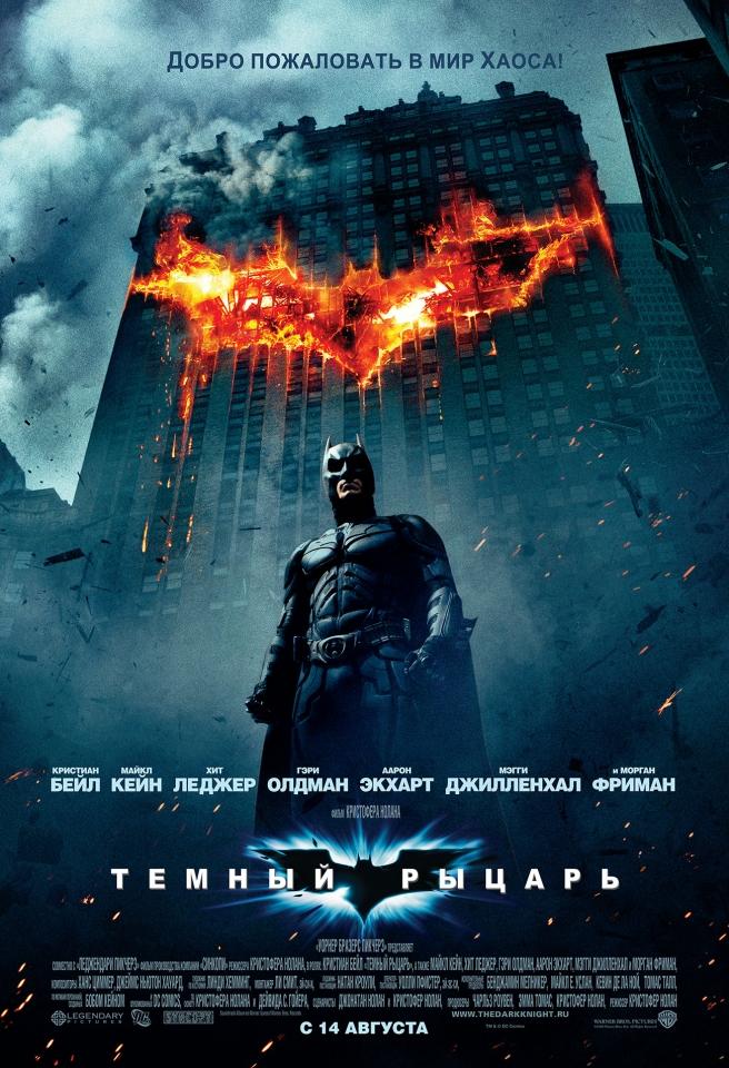 плакат фильма Темный рыцарь