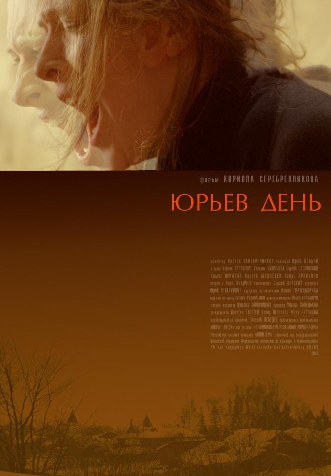 плакат фильма Юрьев день