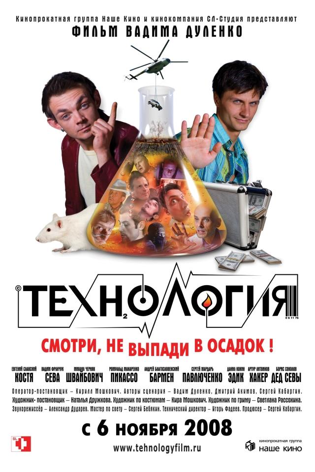 плакат фильма Технология