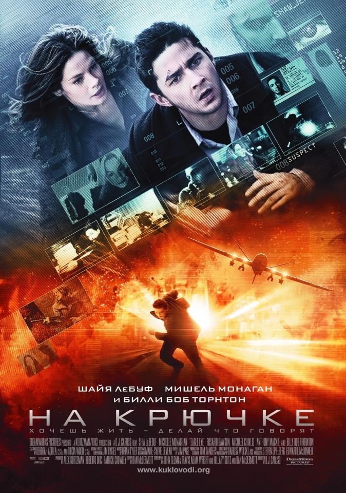 плакат фильма На крючке