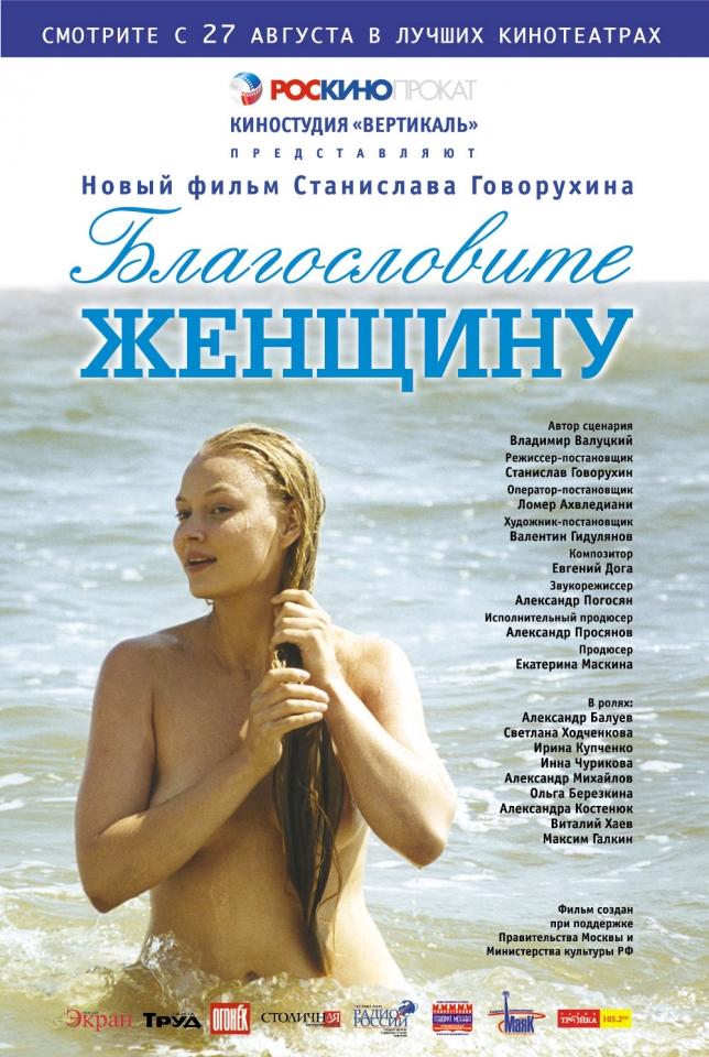 плакат фильма Благословите женщину