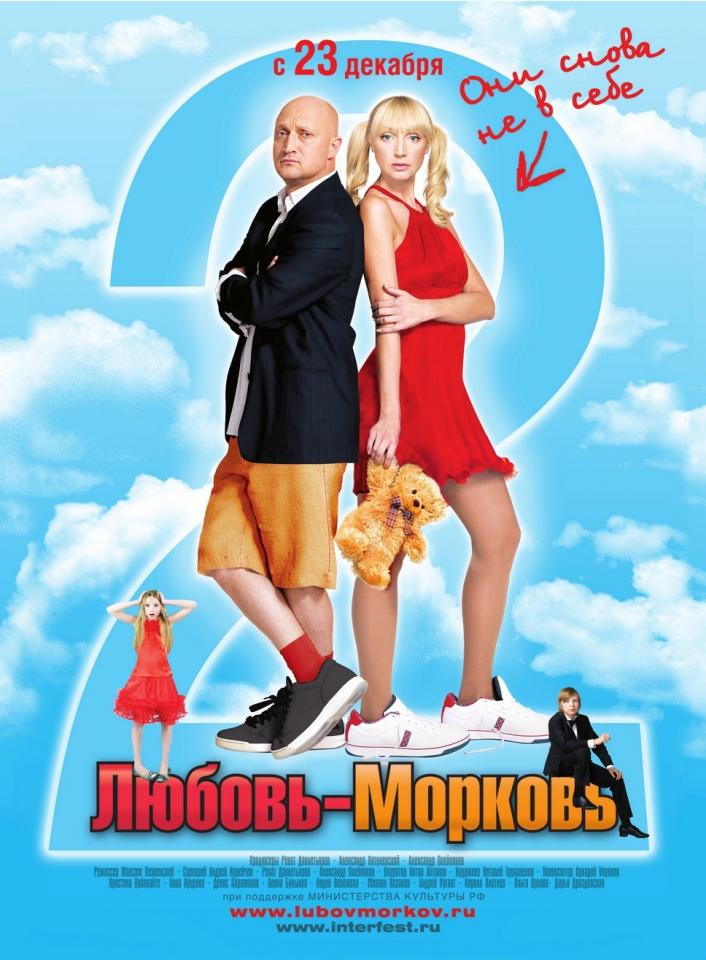 плакат фильма Любовь-морковь 2