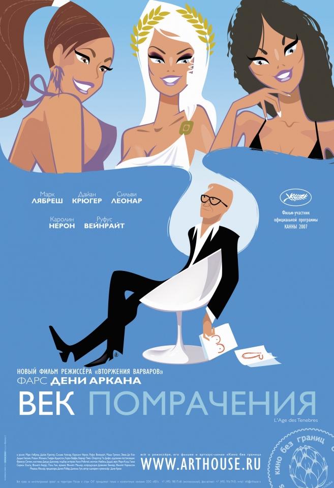 плакат фильма Век помрачения