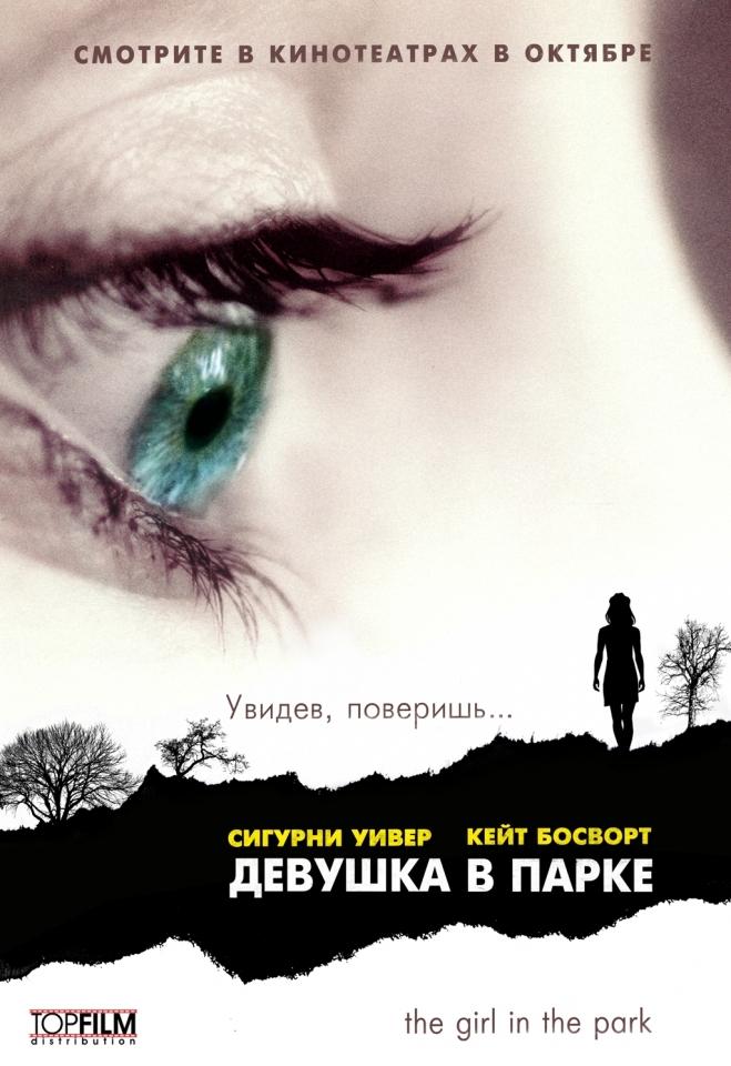 плакат фильма Девушка в парке