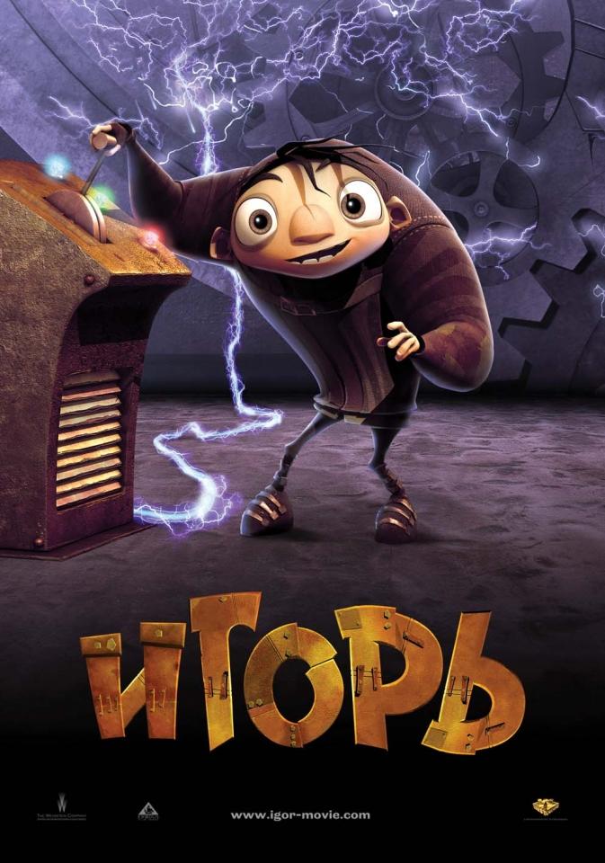 плакат фильма Игорь