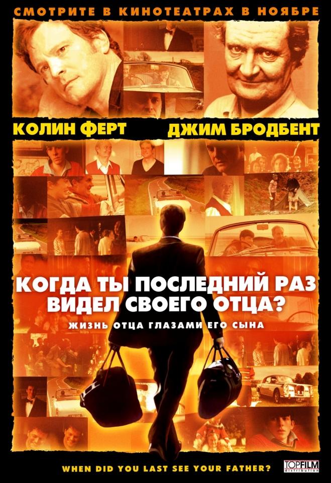 плакат фильма Когда ты в последний раз видел своего отца?