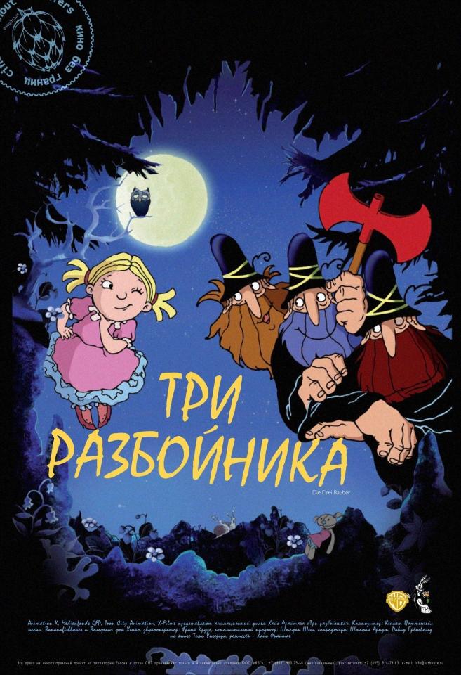 плакат фильма Три разбойника