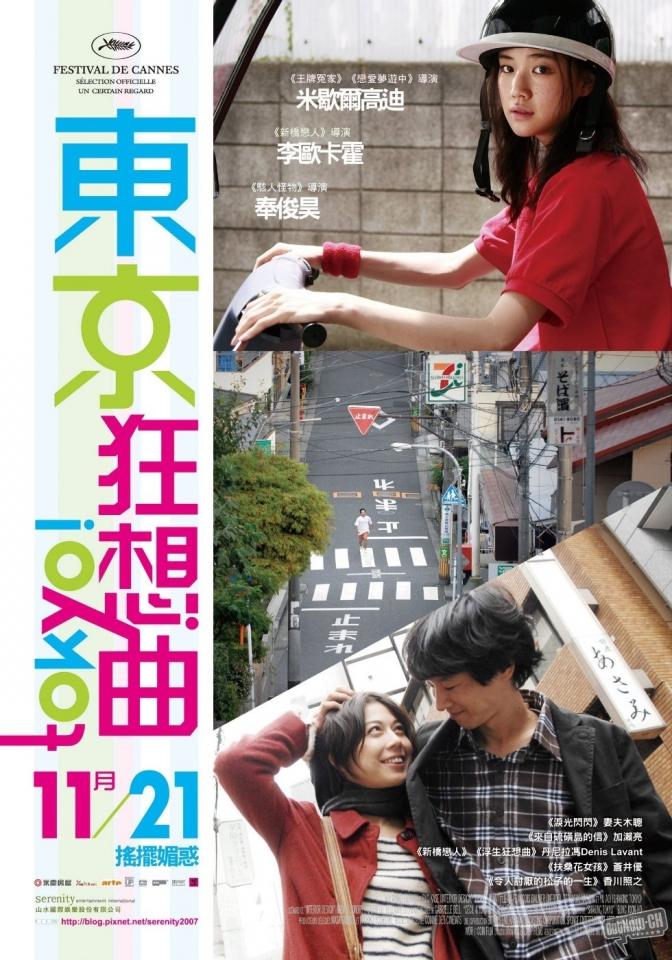 плакат фильма Токио!