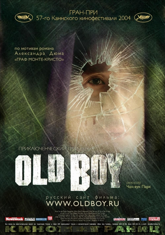 плакат фильма Олдбой
