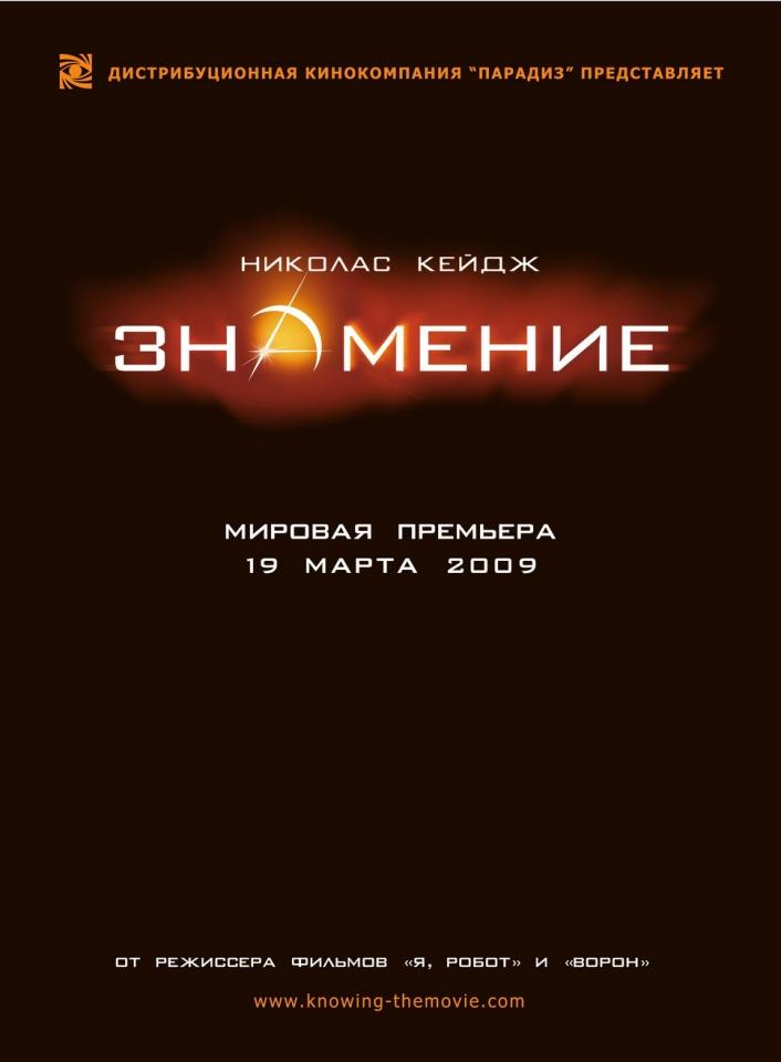 плакат фильма Знамение