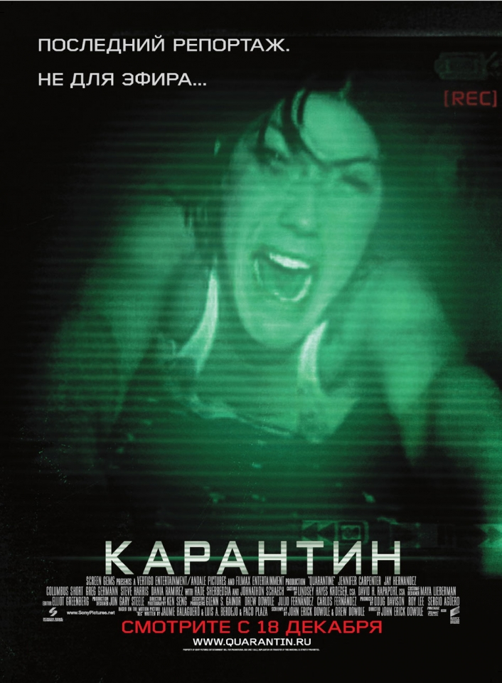 плакат фильма Карантин