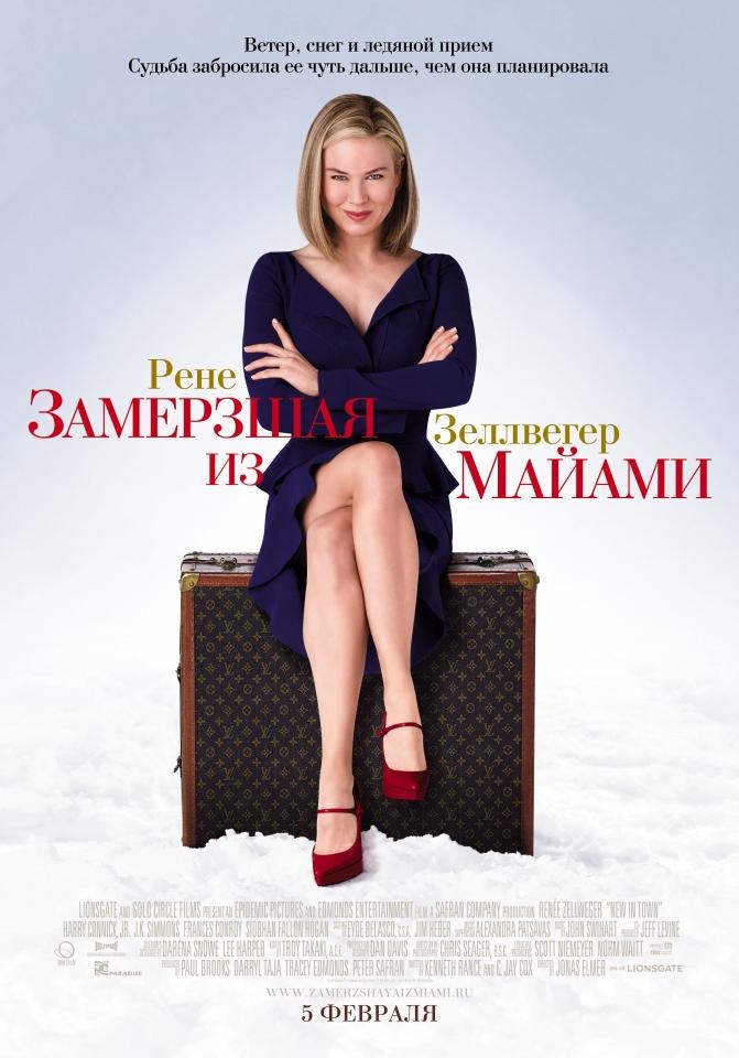 плакат фильма Замерзшая из Майами