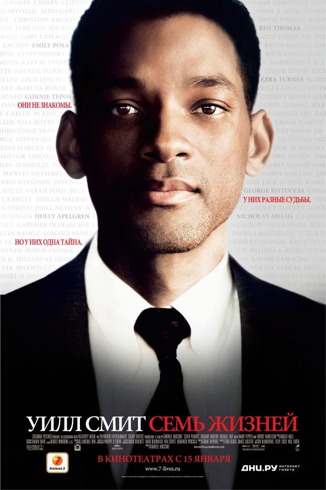 плакат фильма Семь жизней