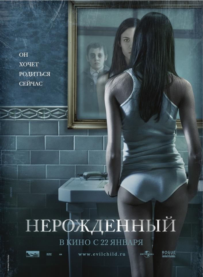 плакат фильма Нерожденный