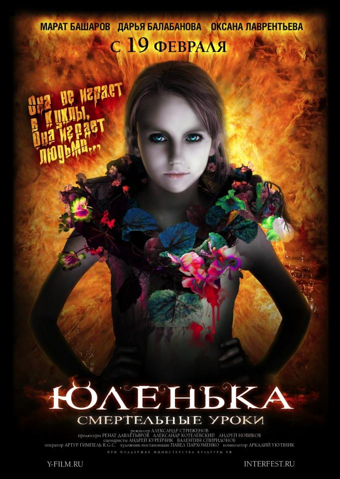 плакат фильма Юленька