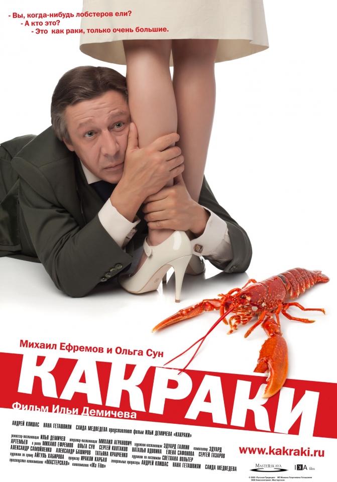 плакат фильма Какраки