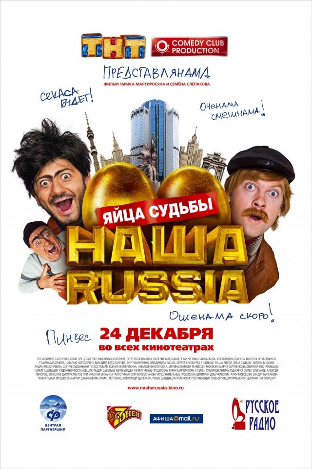 плакат фильма Наша Russia: Яйца судьбы