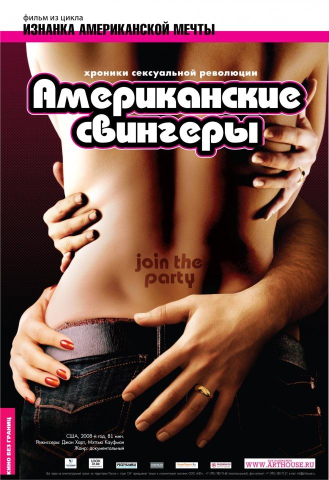 плакат фильма Американские свингеры