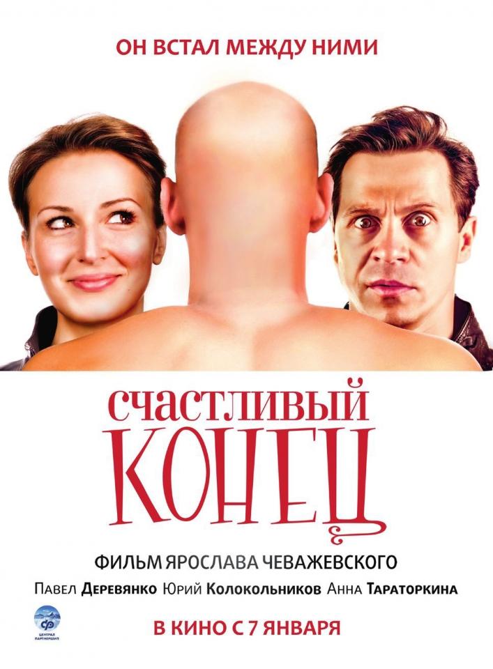 плакат фильма Счастливый конец