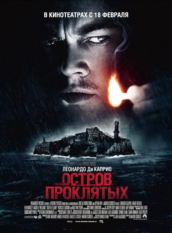 плакат фильма Остров проклятых