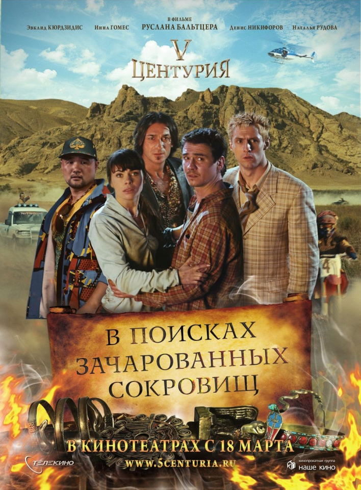 плакат фильма V Центурия: В поисках зачарованных сокровищ