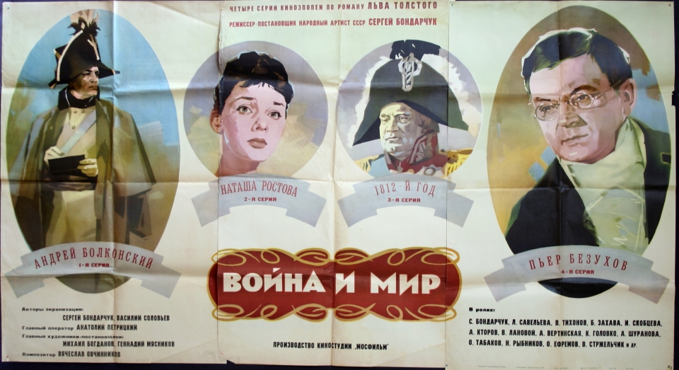 плакат фильма постер Война и мир