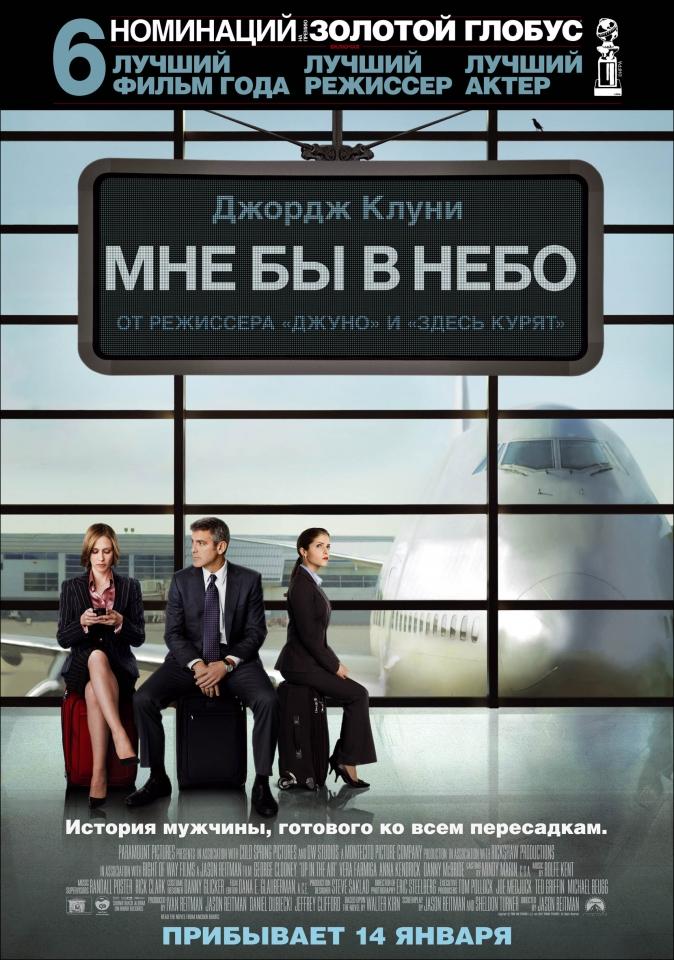 плакат фильма Мне бы в небо