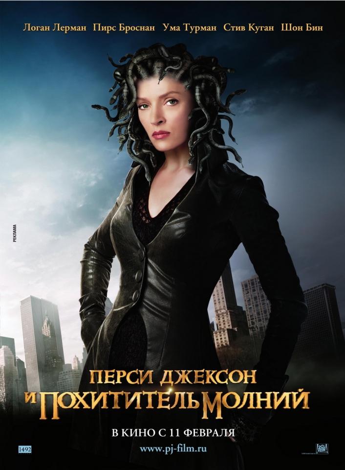 плакат фильма Перси Джексон и похититель молний