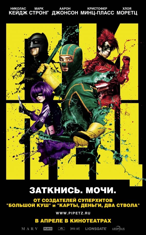 плакат фильма постер локализованные Пипец
