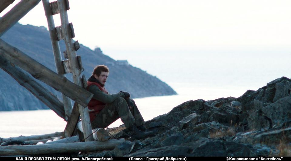 кадры из фильма Как я провел этим летом Григорий Добрыгин,