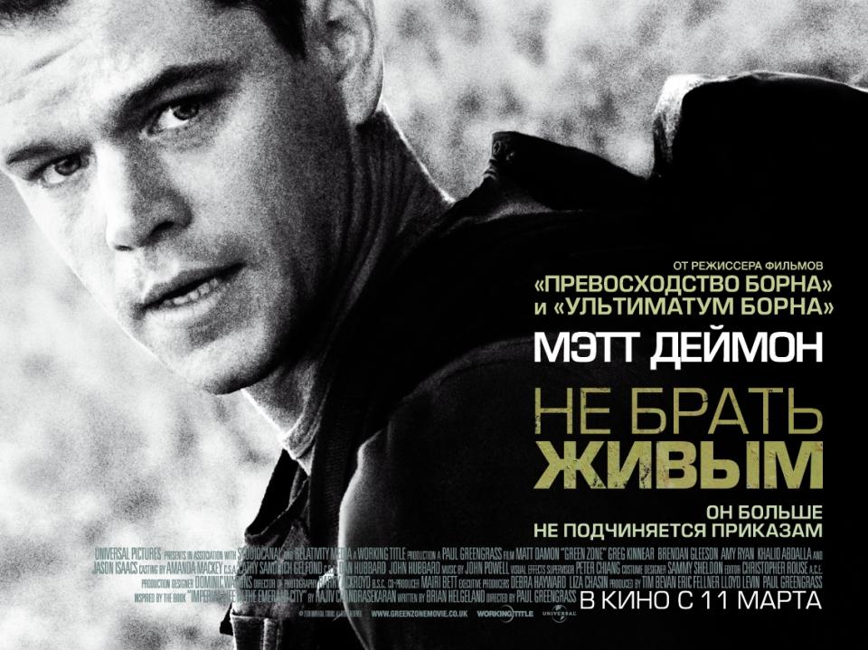 плакат фильма биллборды локализованные Не брать живым