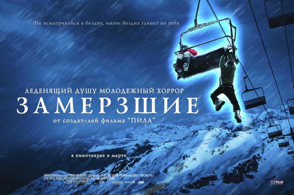 плакат фильма Замерзшие