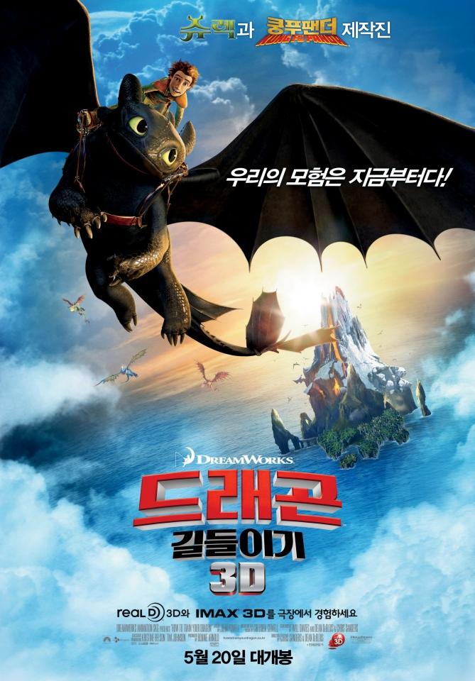 плакат фильма постер Как приручить дракона