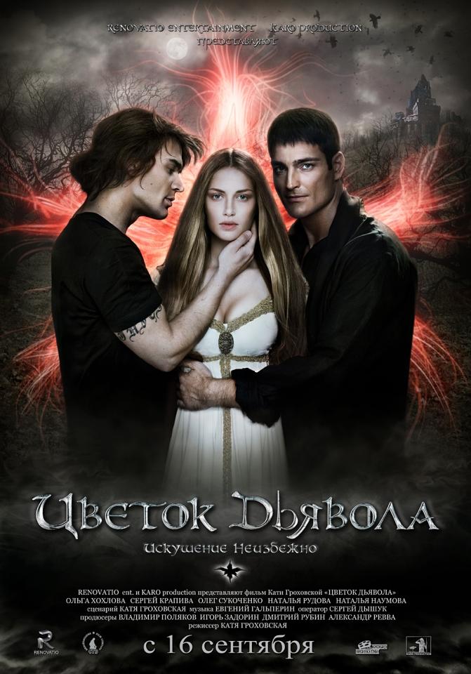 плакат фильма постер Цветок дьявола