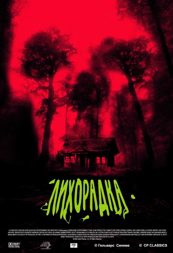 плакат фильма постер локализованные Лихорадка