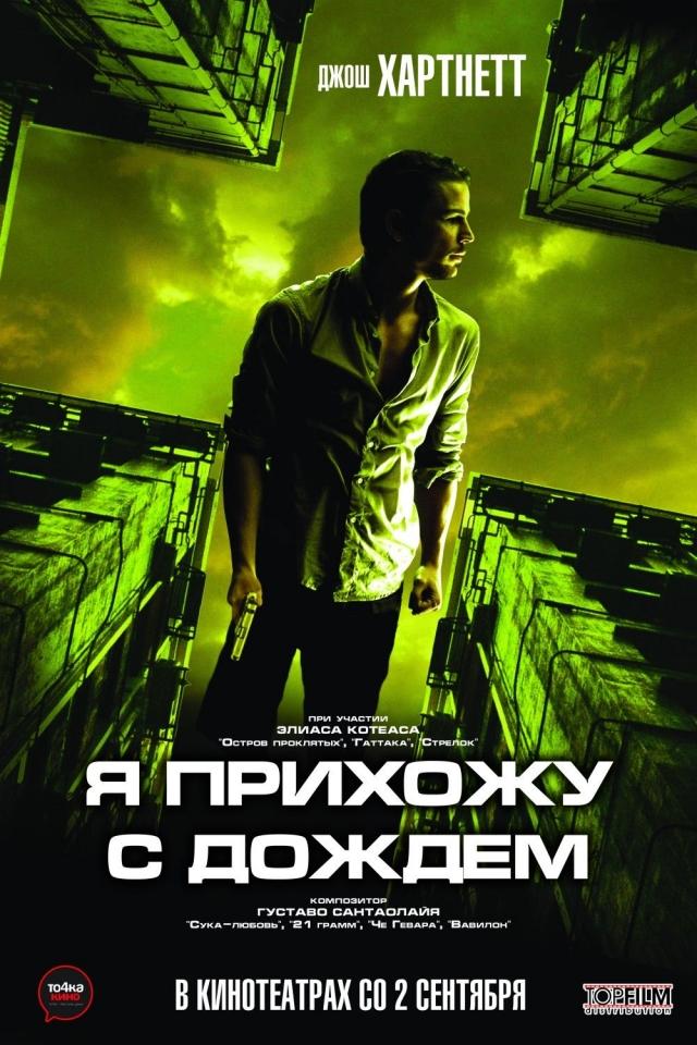 плакат фильма постер локализованные Я прихожу с дождем