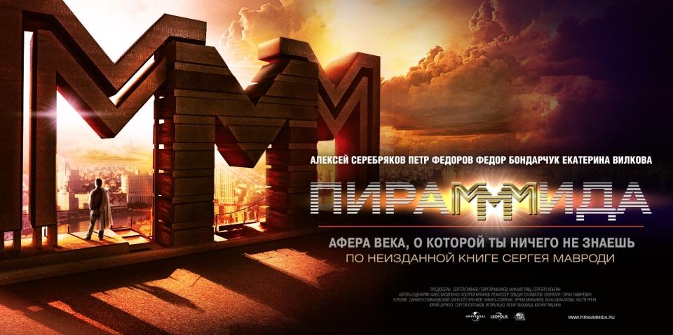 плакат фильма биллборды ПираМММида