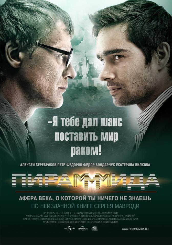 плакат фильма постер ПираМММида