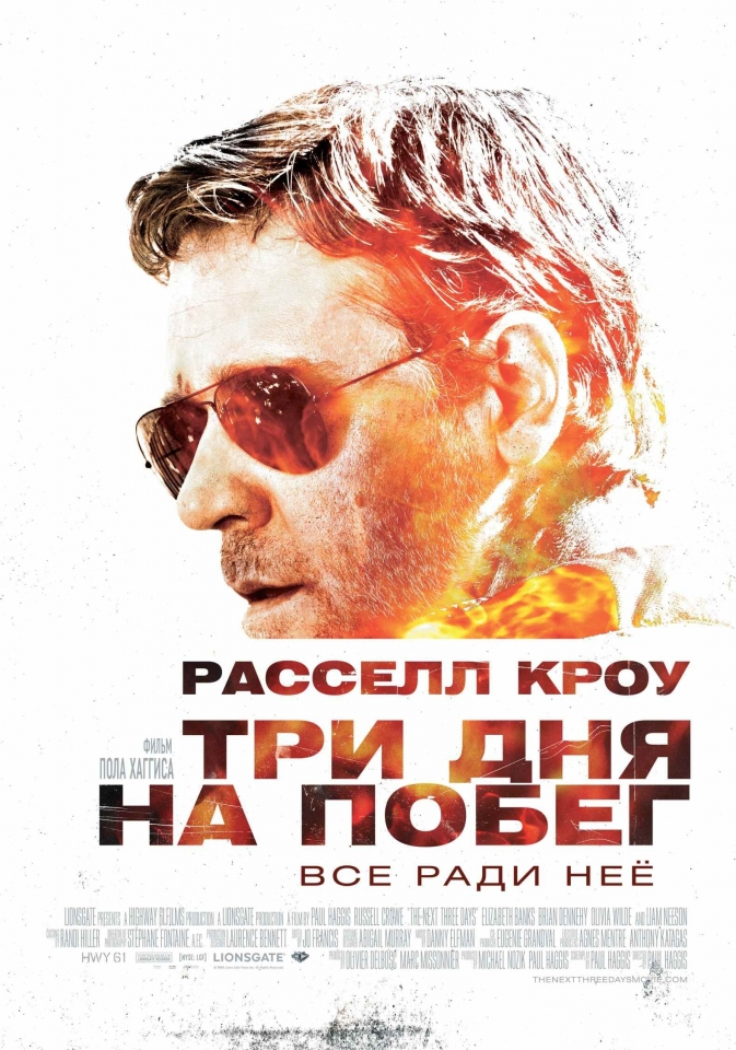 плакат фильма постер локализованные Три дня на побег Рассел Кроу, Пол Хаггис,